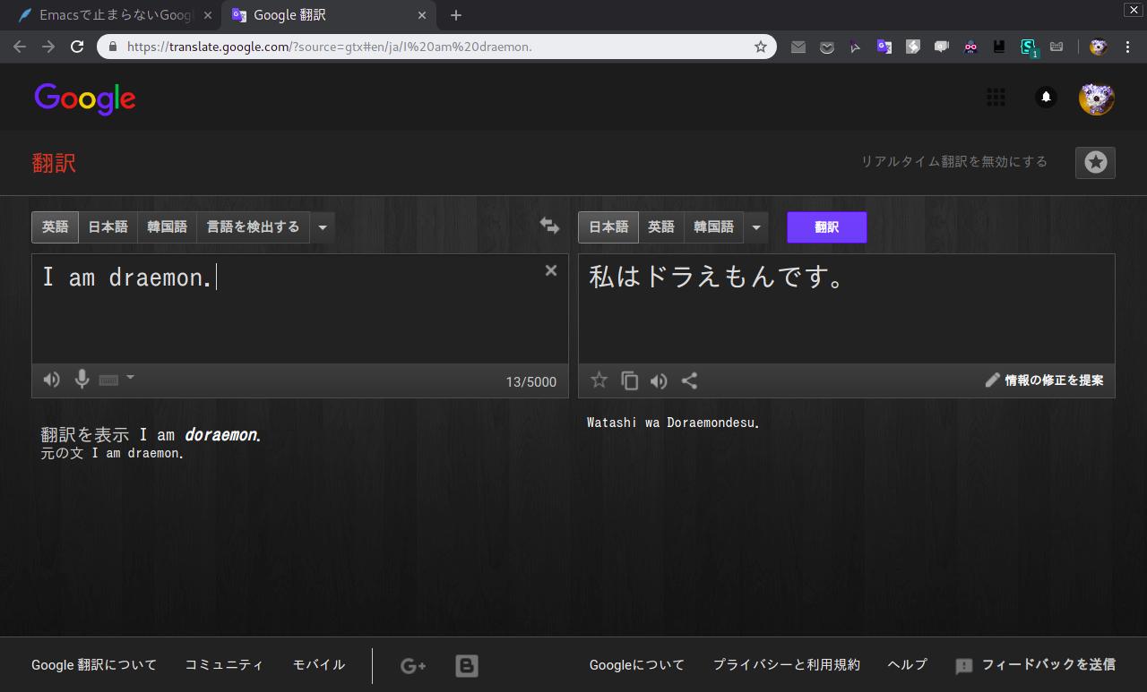 Google翻訳の結果画面
