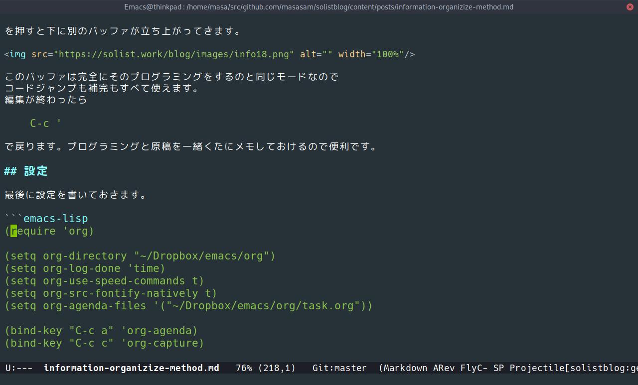 markdown-modeでコードブロックを使う