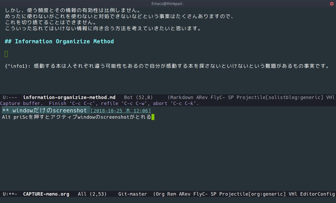 org-modeでメモを取り終わった画面