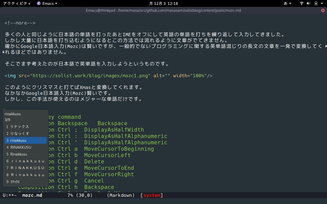 日本語でリナックスと入力