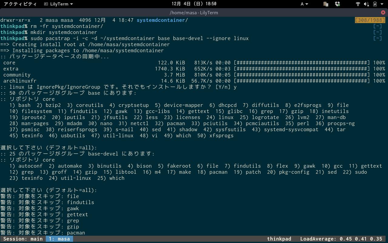 コンテナにArchLinuxをインストール