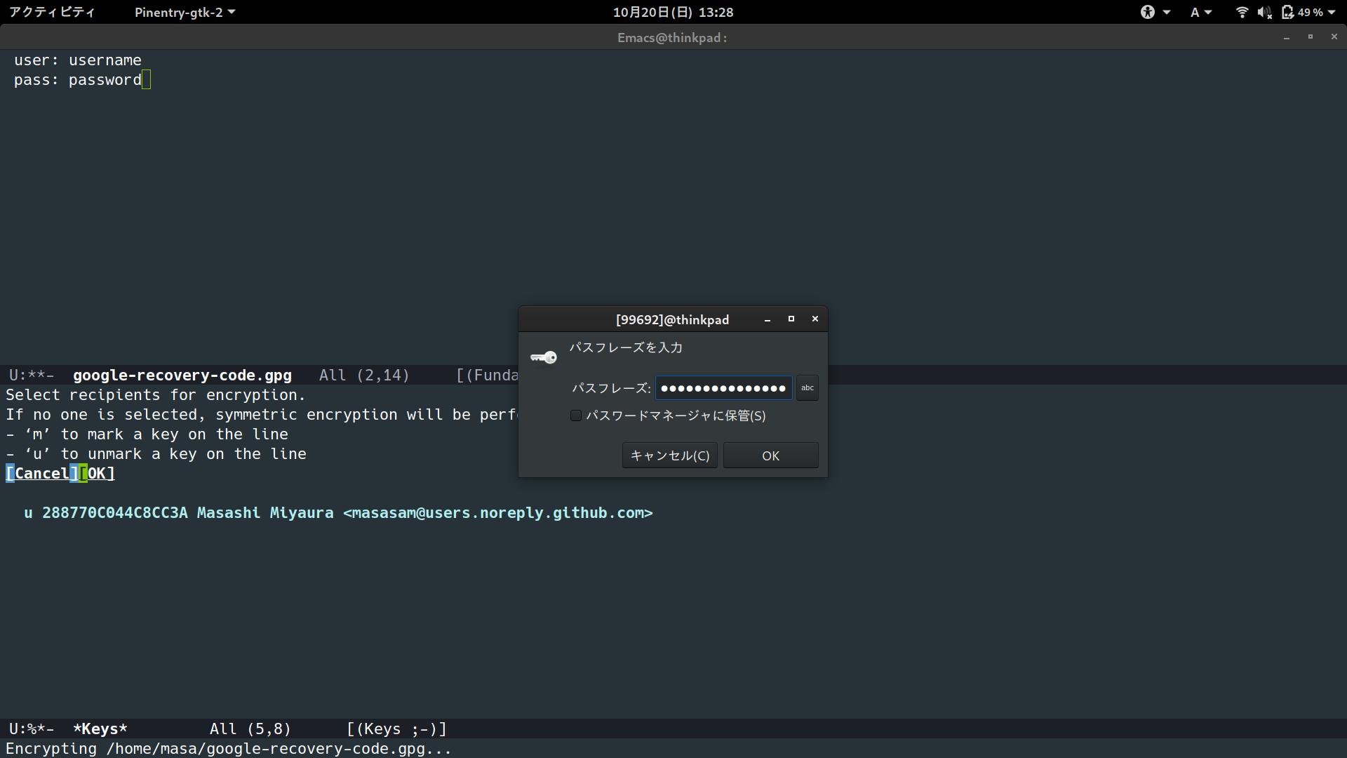 GnuPGのパスワードを設定する