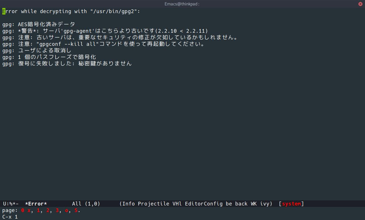 GnuPGで暗号化が完了